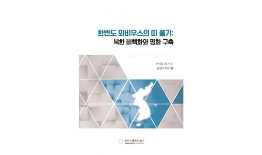 <div><a href='http://www.koreapeace.foundation/bbs/board.php?bo_table=sub02_02&wr_id=45' class='btn btn-skin btn-slide'>한반도 뫼비우스의 띠 풀기 : 북한 비핵화와 평화 구축</a></div><br/><br/>2021-04-10